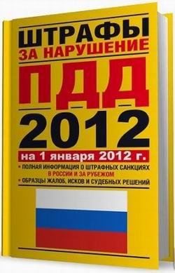 Автодата 2012 Торрент