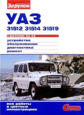 УАЗ-31512, 31514, 31519 (двигатели 2,5; 2,9). Устройство, обслуживание, ремонт