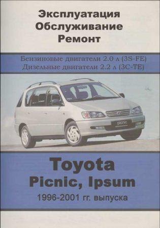 Toyota Picnic, Ipsum 1996-2001 гг. выпуска. Руководство по эксплуатации, техническому обслуживанию и ремонту