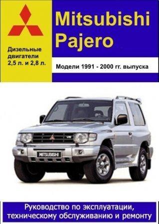 Mitsubishi Pajero 1991-2000 ��. �������. ����������� �� ������������, ������������ ������������ � �������