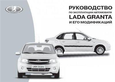 LADA GRANTA 2190. Руководство по эксплуатации, каталог деталей и сборочных единиц.