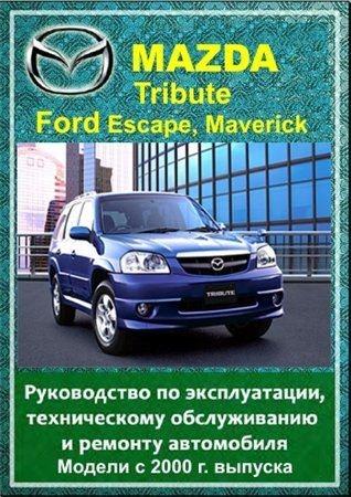Mazda Tribute, Ford Escape, Maverick с 2000 г. выпуска. Руководство по эксплуатации, техническому обслуживанию и ремонту