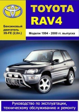 ����������� / TOYOTA RAV4 1994 - 2000 ��. �������. ����������� �� ������������, ������������ ������������ � �������