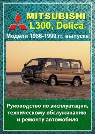 Mitsubishi L300, Delica 1986 - 1999 гг. выпуска. Руководство по эксплуатации, техническому обслуживанию и ремонту