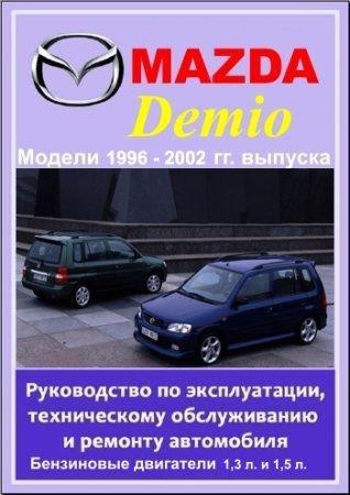 mazda demio 1996 - 2002 гг. выпуска. руководство по эксплуатации