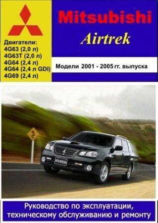 Mitsubishi Airtrek 2001 - 2005 гг. выпуска. Руководство по эксплуатации, техническому обслуживанию и ремонту