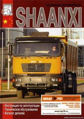 ����������� �� ������� � ������������ SHAANXI
