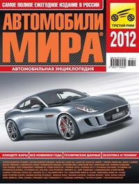 Автомобильная энциклопедия «Автомобили мира 2012?