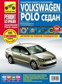 Руководство по ремонту автомобиля Volkswagen POLO Sedan