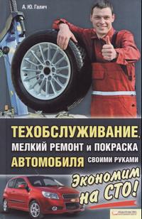 Выполняем мелкий ремонт автомобиля своими руками