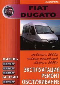 ����������� �� ������� Fiat Ducato � 2000 ���� ������� (������ ���������� ������ � 2008 ����)
