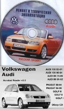 Сборник руководств по ремонту автомобилей Audi и Volkswagen