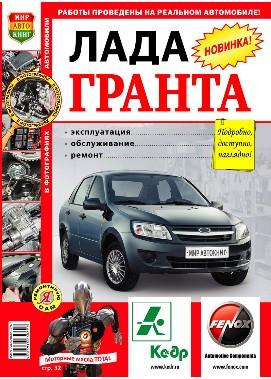 Руководство по ремонту автомобиля Лада Гранта (Lada Granta)