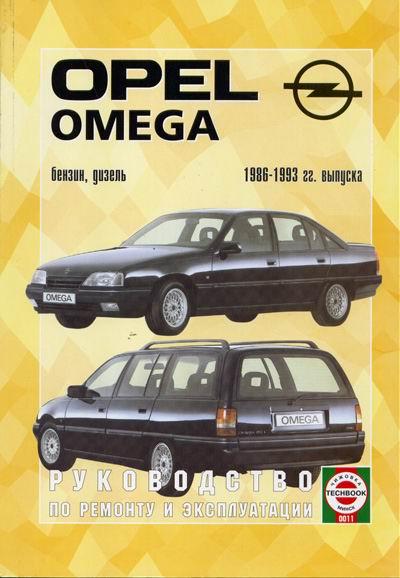 автомануал opel omega a