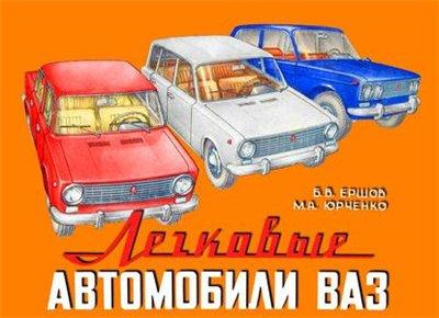 Легковые автомобили ВАЗ
