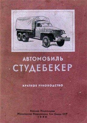 Автомобиль Студебекер