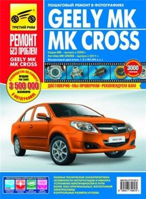 GEELY MK / MK CROSS с 2006 / 2011 гг.в. Ремонт, эксплуатация и техническое обслуживание в цв. фотографиях