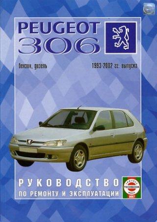 ����������� �� ������� Peugeot 306 1993-2002 ���� �������