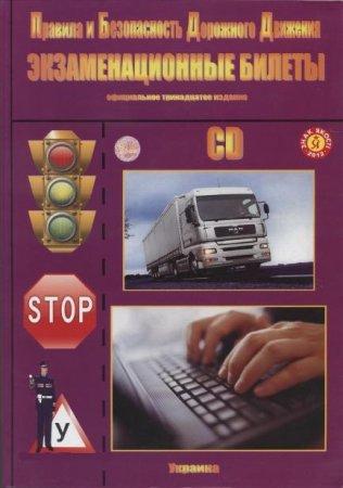 ��������������� ������ ��������� C � D. �������, 13-� ����������� ������� (2012)