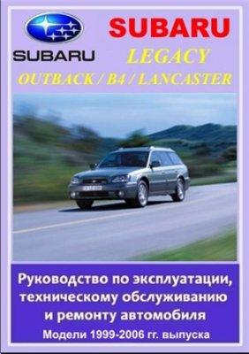 SUBARU LEGACY / OUTBACK / B4 / LANCASTER 1999-2006 гг. выпуска. Руководство по эксплуатации, техническому обслуживанию и ремонту