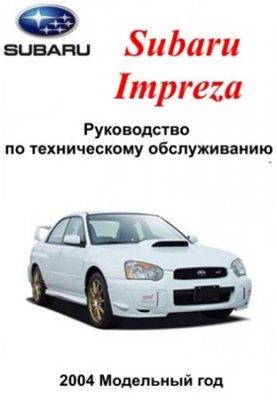 Subaru Impreza 2004 модельный год. Руководство по техническому обслуживанию