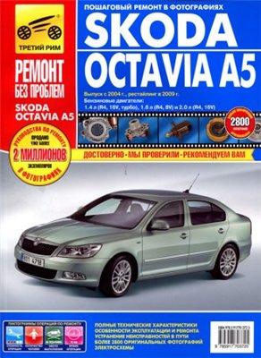 Ремонтное руководство автомобиля Skoda Octavia A5