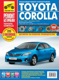 Ремонтное руководство на Toyota Corolla / Auris
