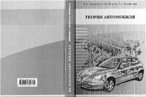 Теория автомобиля. Учебное пособие