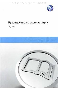 Руководство пользователя по эксплуатации автомобиля Volkswagen Tiguan с 2008 года выпуска
