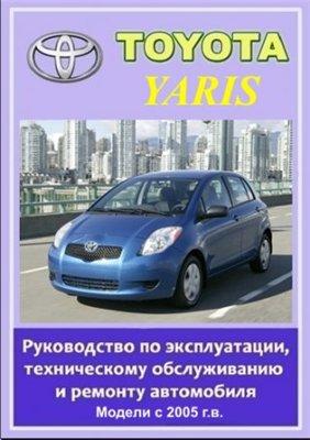 TOYOTA YARIS с 2005 г.в. Руководство по эксплуатации, техническому обслуживанию и ремонту