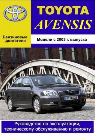 Руководство по ремонту и обслуживанию Toyota Avensis начиная с 2003 года выпуска