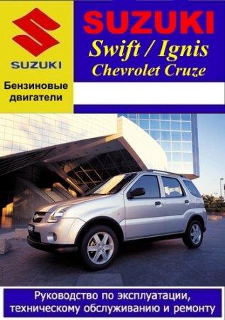 Руководство по ремонту Suzuki Swift 2000-2005 год выпуска, Suzuki Ignis начиная с 2000 года выпуска, Chevrolet Cruze 2001-2008 год выпуска