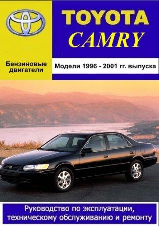 руководство по ремонту Camry V50 - фото 9