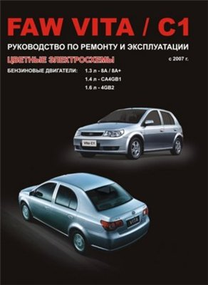 FAW VITA / C1 с 2007 г.в. Ремонт, эксплуатация и техническое обслуживание