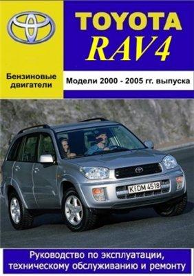 TOYOTA RAV4 2000-2005 гг. выпуска. Руководство по эксплуатации, техническому обслуживанию и ремонту