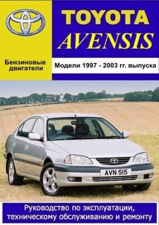 Руководство по ремонту и обслуживанию Toyota Avensis 1997 - 2003 года выпуска