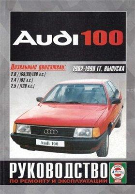 Audi 100 Дизельные двигатели (1982-1990 гг. выпуска)