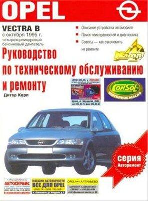 Opel Vectra B с 1995 г. Руководство по эксплуатации, ТО и ремонту