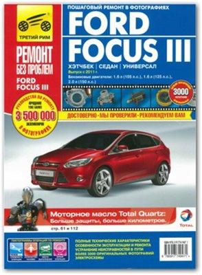 Ford Focus III. Руководство по эксплуатации, техническому обслуживанию и ремонту (2012)