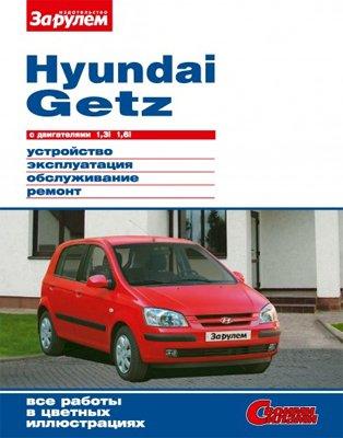Руководство по ремонту Hyundai Getz