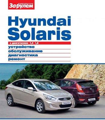 Руководство по ремонту Hyundai Solaris