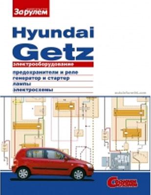 Руководство Hyundai Getz: электрооборудование автомобиля