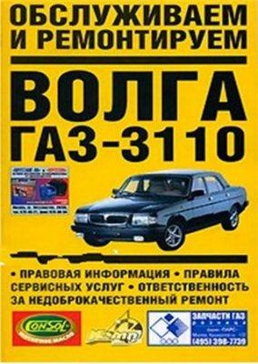 Руководство по обслуживанию и ремонту Волга ГАЗ-3110