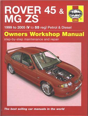Руководство по ремонту Rover 45 и MG ZS
