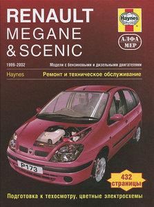 ����������� �� ������� Renault Megane & Scenic 1999 - 2002 ���� �������