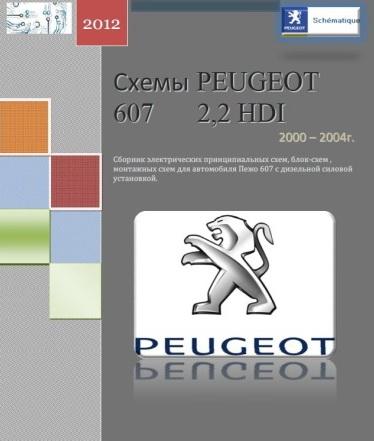 Электросхемы для автомобилей Peugeot 607 2.2HDI 2000-2004 года выпуска