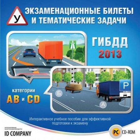 http//avtomanual.com/uploads/posts/2013-02/thumbs/13603960_ekzamenacionnye-bilety-i-tematicheskie-zadachi-gibdd-2013.jpg