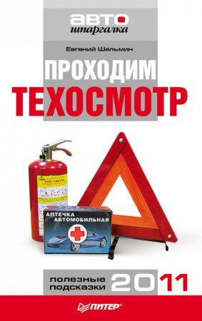 http//avtomanual.com/uploads/posts/2013-02/thumbs/1360421615_prohodim-tehosmotr-poleznye-podskazki.jpg