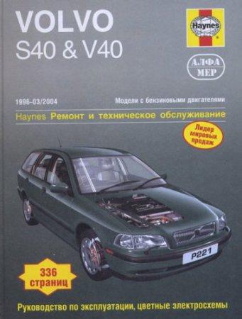 Руководство по ремонту Volvo S40 и V40 1996 - 2004 года выпуска