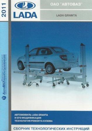 Лада Гранта: технология ремонта кузова. Сборник инструкций